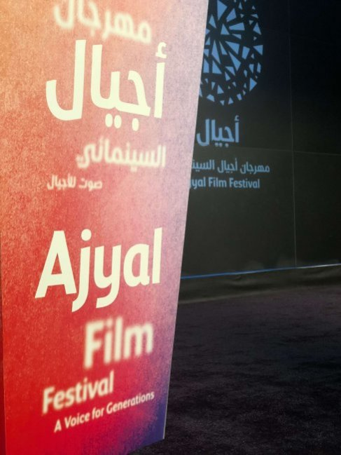 Photo of The 6th Ajyal Film Festival is set to take place later this month