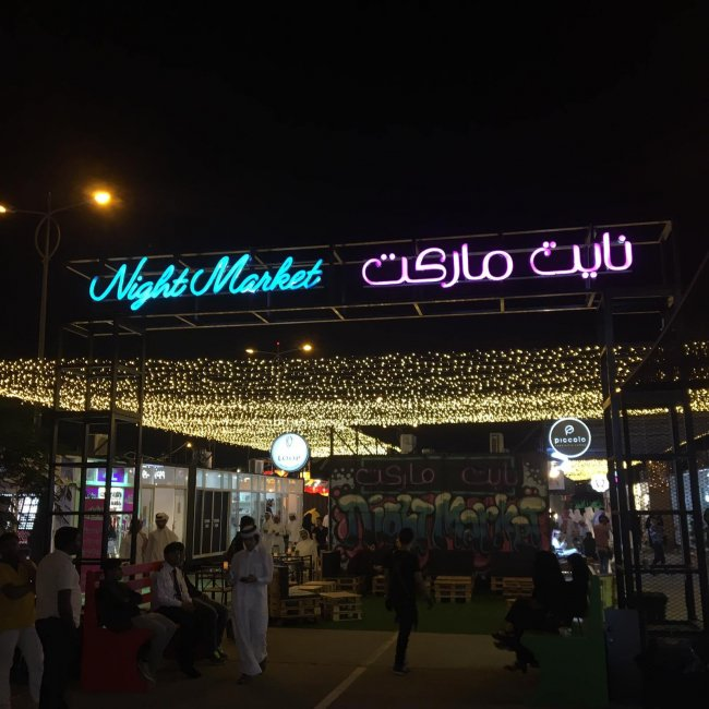 Photo of Qatar's Night Market Is back with its 2nd edition!