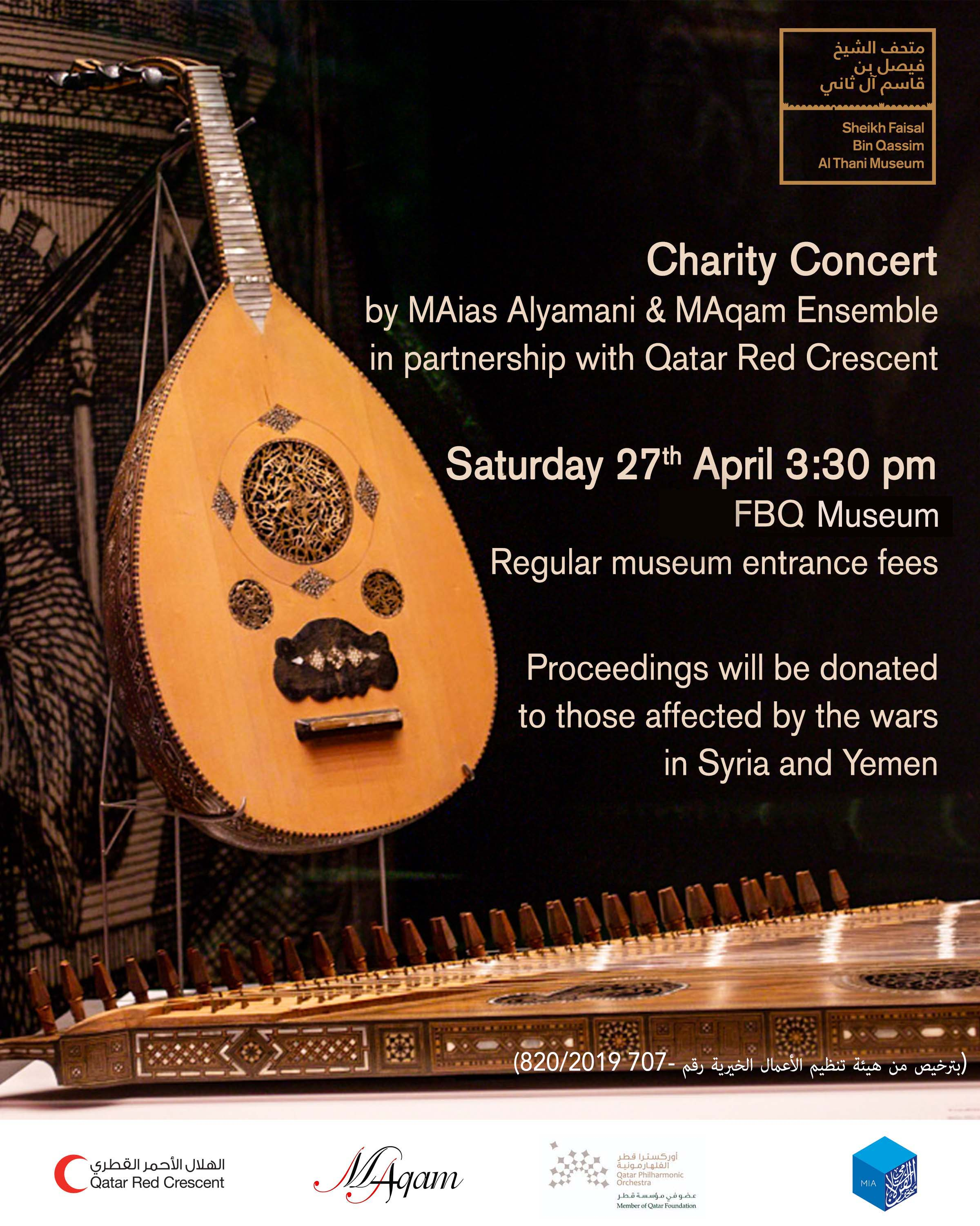 Photo of FBQ Museum to organize a charity concert for Syria and Yemen