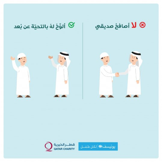 Photo of Qatar Charity & UNICEF Launch Campaign To Protect Children From Coronavirus
