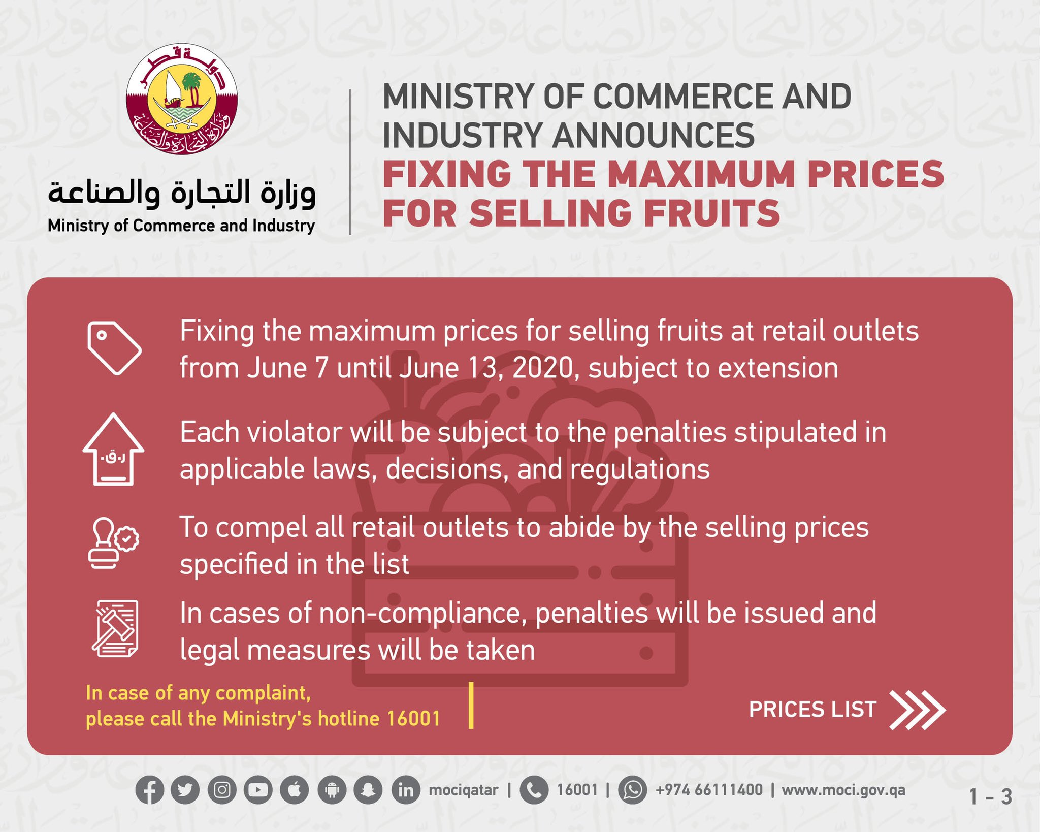 Photo of MOCI Announces Maximum Prices For Selling Fruits Until 13th June 2020