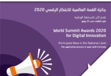Photo of World Summit Awards Applications Extended To 23rd July 2020