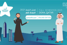 Photo of Qatar Foundation's Arab Innovation Academy To Hold Virtual Fourth Edition In 2021