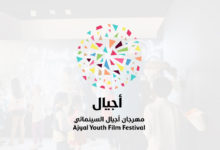 Photo of Submissions For Ajyal Film Festival Are Open