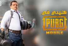 Photo of 'Henedy The Undefeatable' Take Over PUBG MOBILE This Ramadan