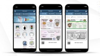 Photo of Ministry Of Interior Launches E-Wallet Service On Metrash2 App