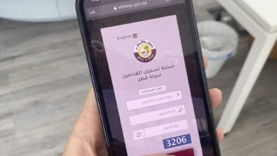 Photo of Travelers arriving in Qatar must pre-register on official Ehteraz website